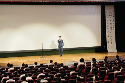 三田学園 講演会