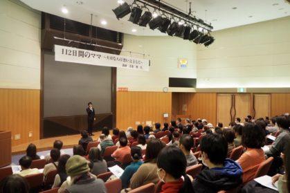 講演会、多くの人、